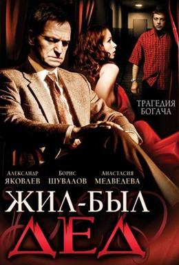 Постер фильма Жил-был дед (2008)
