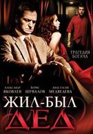 Жил-был дед (2008)