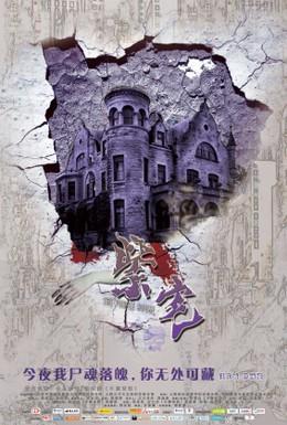 Постер фильма Фиолетовый дом (2011)