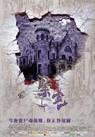 Фиолетовый дом (2011)
