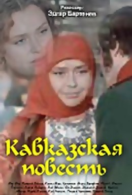 Постер фильма Кавказская повесть (1977)
