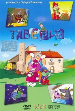 Постер фильма Таверна (2004)