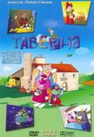 Таверна (2004)