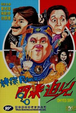 Постер фильма Есть сэр! (1994)