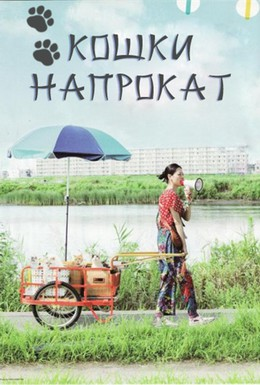 Постер фильма Кошка напрокат (2012)