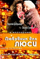 Любовник для Люси (2013)