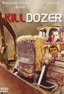 Постер фильма Бульдозер-убийца (1974)