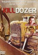 Бульдозер-убийца (1974)