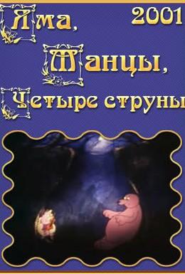 Постер фильма Яма, танцы, четыре струны (2001)