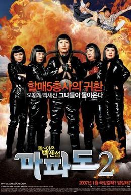 Постер фильма Мападо 2 (2007)