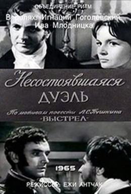 Постер фильма Выстрел (1966)