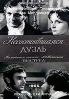 Выстрел (1966)