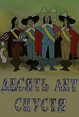 Постер фильма Десять лет спустя (1969)