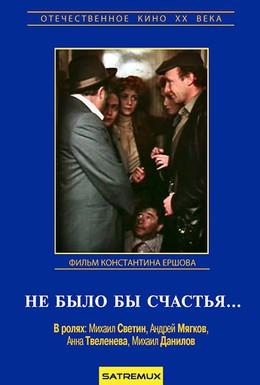 Постер фильма Не было бы счастья (1983)