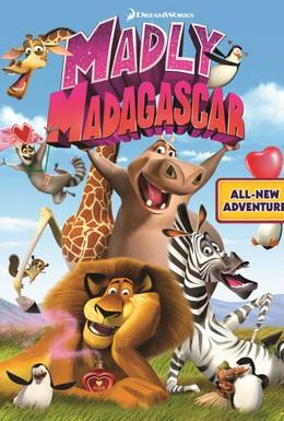 Постер фильма Мадагаскар: Любовная лихорадка (2013)