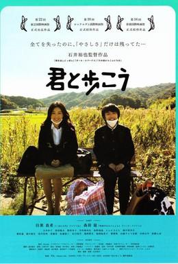 Постер фильма Идти рядом с тобой (2009)