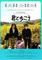 Идти рядом с тобой (2009)
