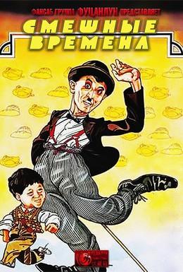 Постер фильма Веселые времена (1981)