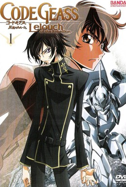 Постер фильма Код Гиас: Восставший Лелуш (2006)