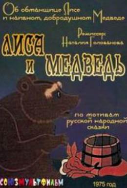 Постер фильма Лиса и медведь (1975)