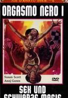 Чёрный оргазм (1980)