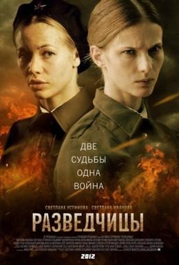 Постер фильма Разведчицы (2013)