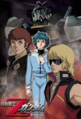 Постер фильма Мобильный воин Зета ГАНДАМ - Новый перевод (фильм первый) (2004)