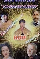 Великое замыкание, или Детонатор (1992)
