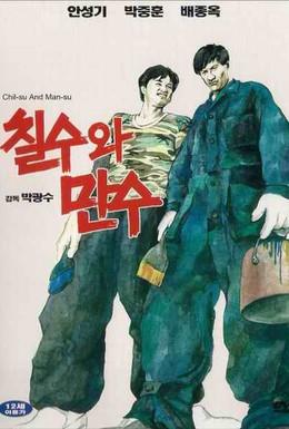 Постер фильма Чхирсо и Мансо (1988)