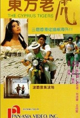 Постер фильма Кипрские тигры (1990)