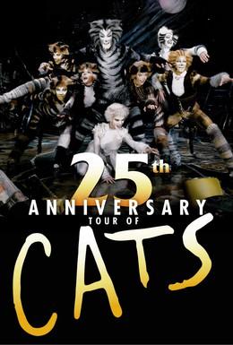 Постер фильма Кошки (1998)