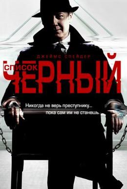 Постер фильма Чёрный список (2013)