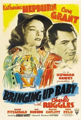 Постер фильма Воспитание крошки (1938)
