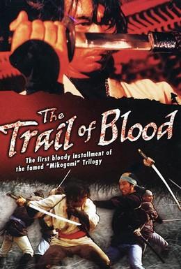 Постер фильма Тропой крови (1972)