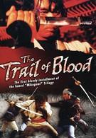 Тропой крови (1972)