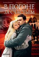 В погоне за счастьем (2009)