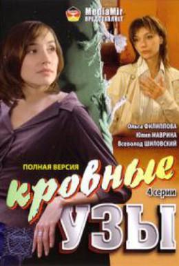 Постер фильма Кровные узы (2007)