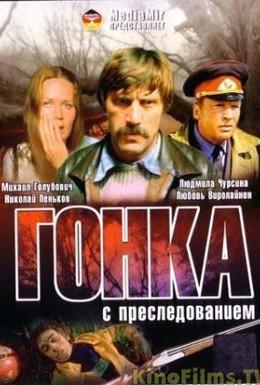 Постер фильма Гонка с преследованием (1979)