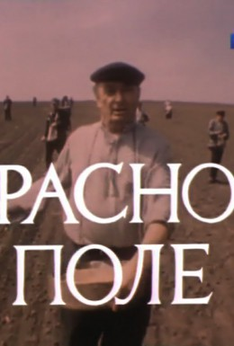 Постер фильма Красное поле (1980)