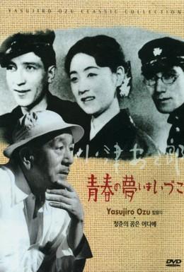 Постер фильма Куда делись мечты юности? (1932)