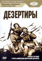 Дезертиры (1950)