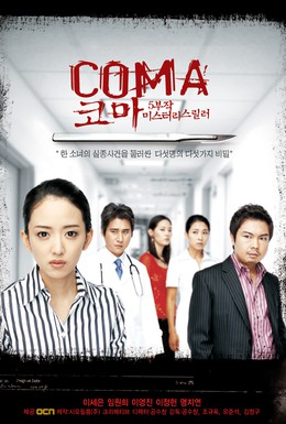 Постер фильма Кома (2006)