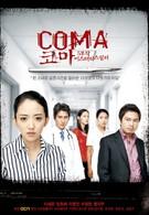 Кома (2006)