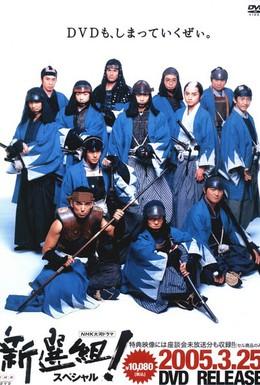 Постер фильма Шинсенгуми (2004)
