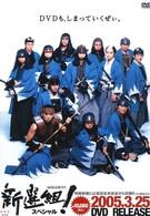Шинсенгуми (2004)