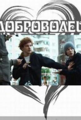 Постер фильма Доброволец (2009)