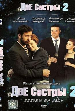 Постер фильма Две сестры 2 (2009)