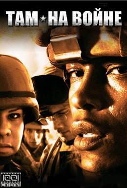 Постер фильма Там (2005)