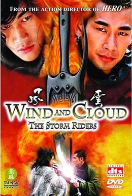 Постер фильма Ветер и Облако (2002)