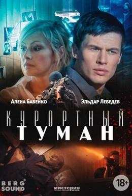 Постер фильма Курортный туман (2012)